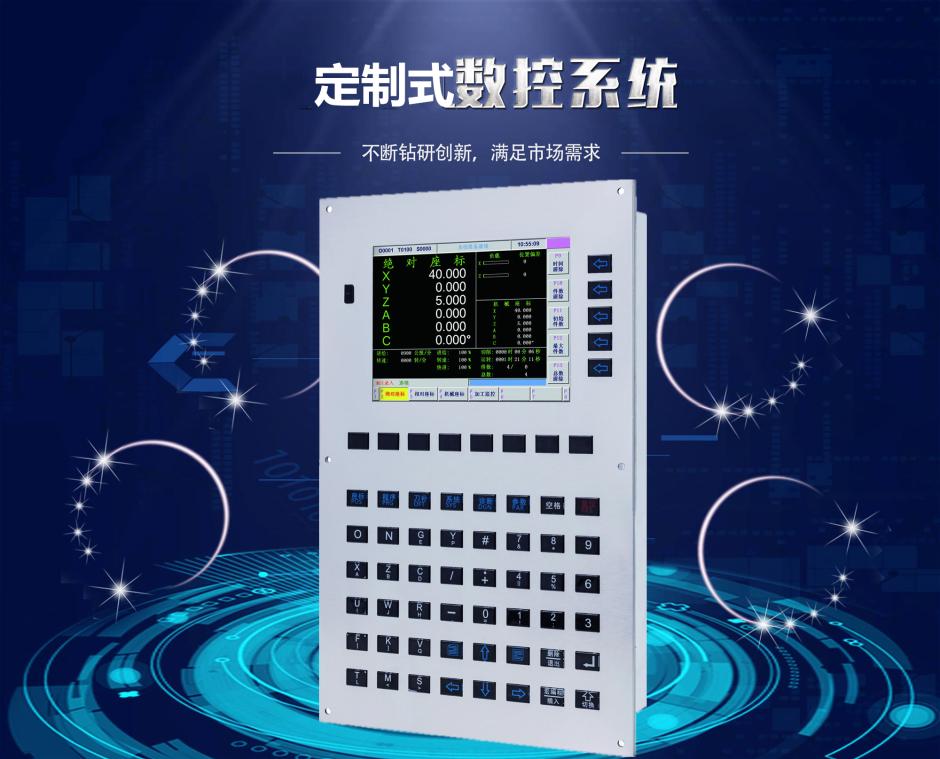 江门新型数控系统厂家现货 互惠互利