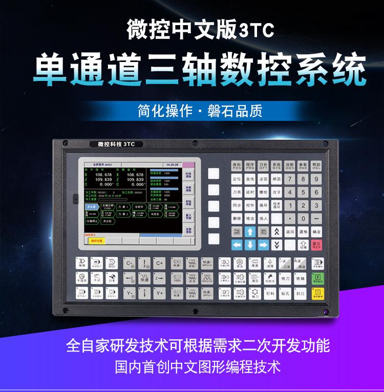 中文编程四轴小车床数控系统3TC