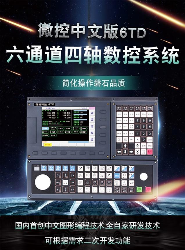 车铣复合型三轴联动中文编程车床数控系统6TD