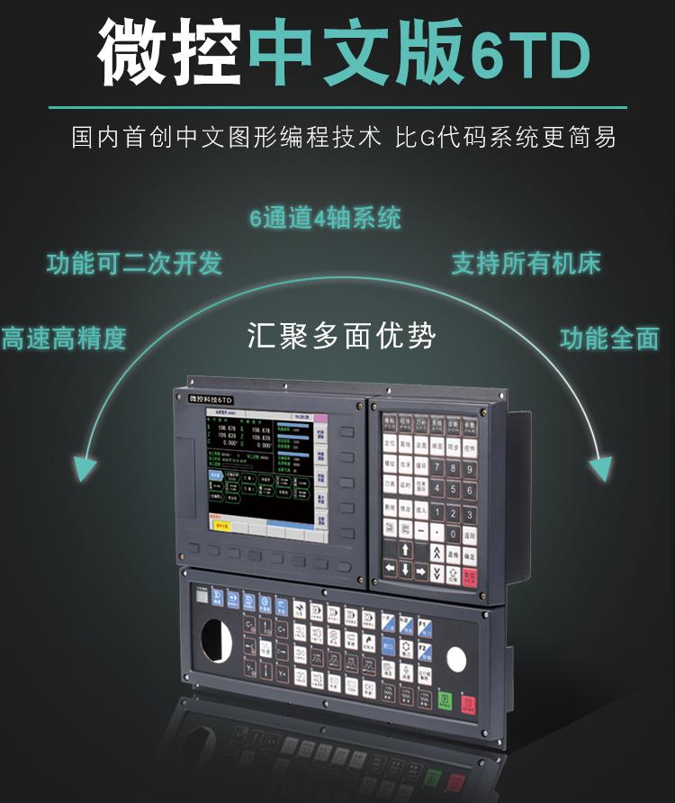 四轴数控系统广东厂家