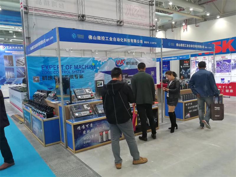 微控科技数控系统厂家河南郑州展会