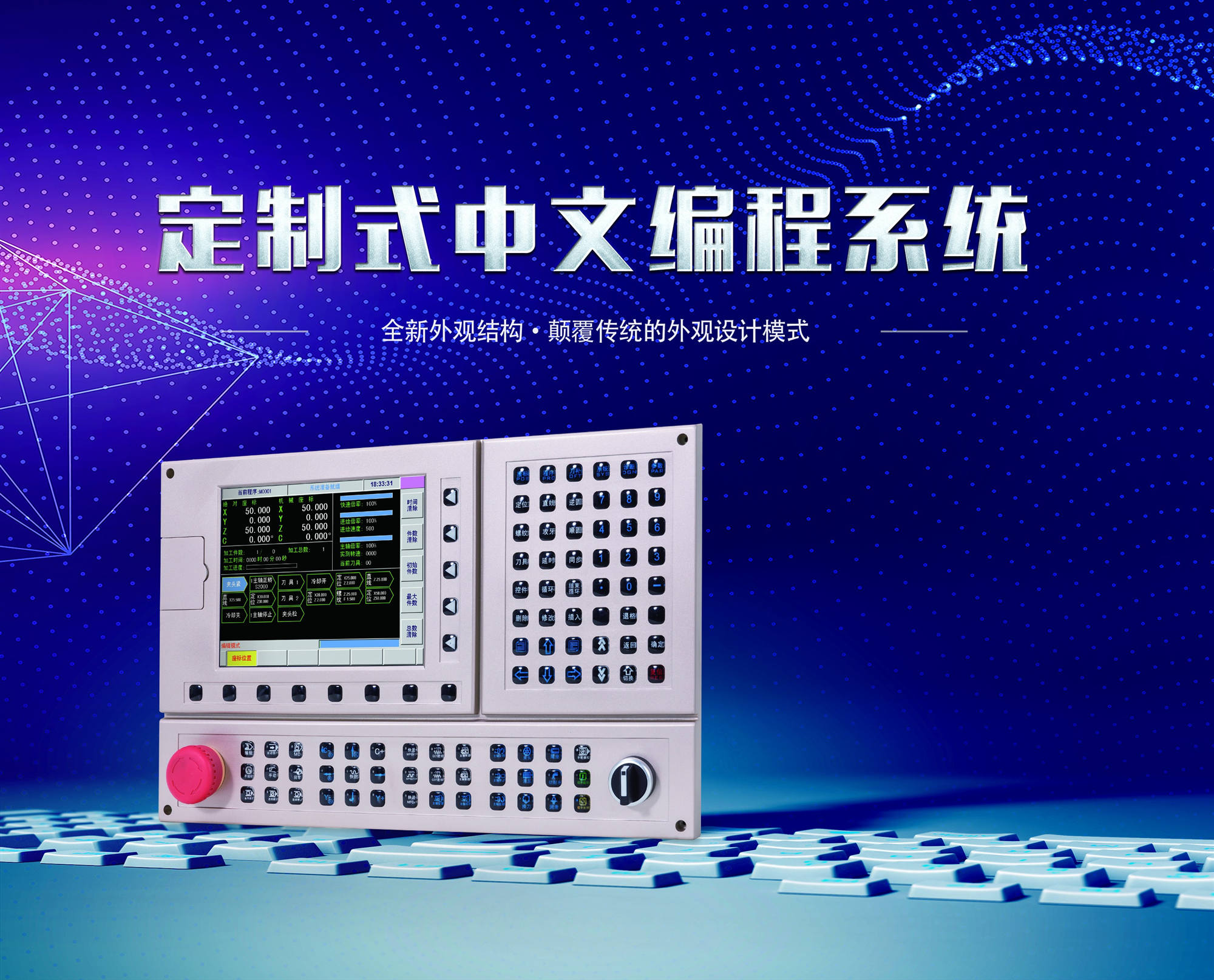 六轴数控系统厂家