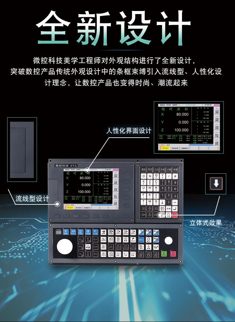 车铣复合数控车床系统6TA